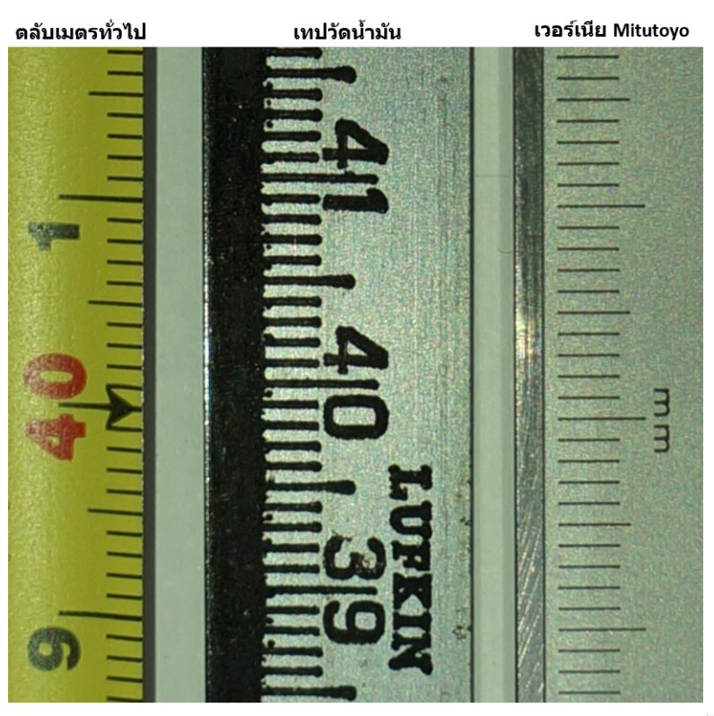 ภาพเปรียบเทียบ สเก็ลวัด สำหรับ เทปวัดน้ำมัน ตลับเมตร และ เวอร์เนีย